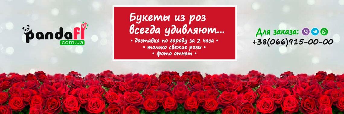 Доставка роз за 2 часа